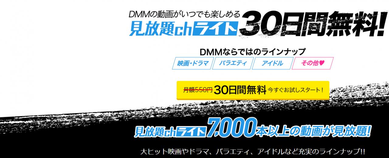 >DMM無料体験を利用してグラビアアイドル動画を観よう!!