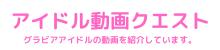 アイドル動画クエスト