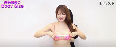 【森咲智美】水着姿でスリーサイズ等を公開測定♪動画