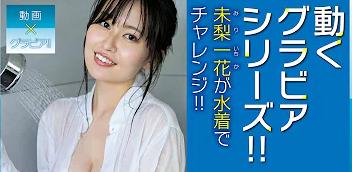 動くグラビアシリーズ!! 【未梨一花】のグラビアメイキング放出祭り動画